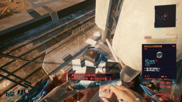 Cyberpunk2077 – 如何獲得傳說媒體反應夾層棒球帽 1
