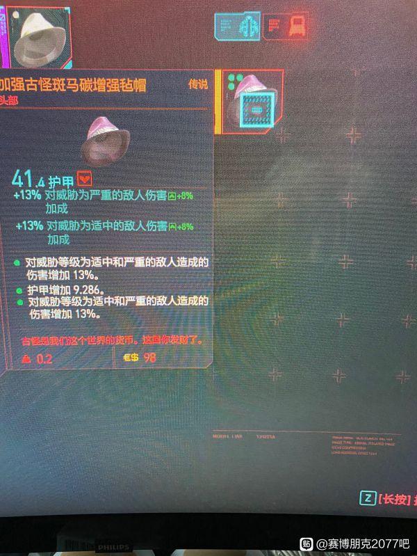 Cyberpunk2077 – 如何獲得傳說碳增強氈帽 1