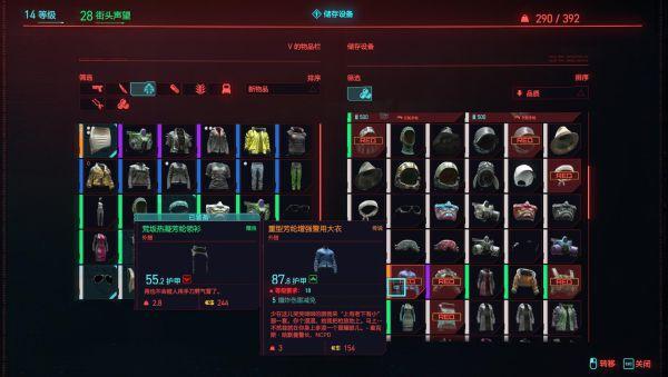 Cyberpunk2077 – 如何獲得傳說重型芳綸增強警用大衣 9