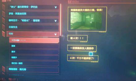 Cyberpunk2077 – 如何觸發隱藏劇情拯救竹村