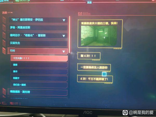 Cyberpunk2077 – 如何觸發隱藏劇情拯救竹村 1