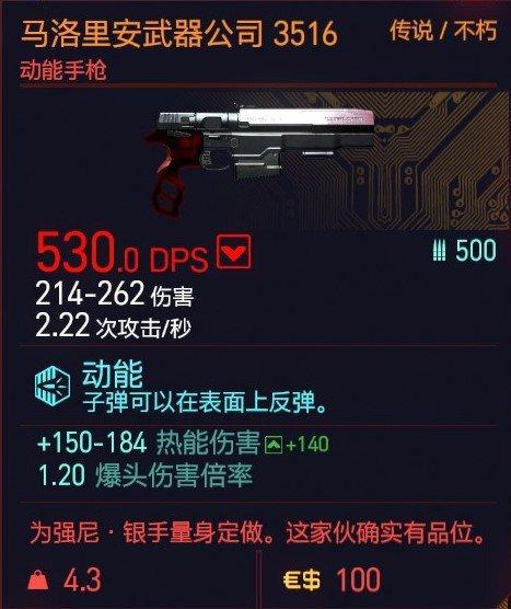 Cyberpunk2077 – 強尼-銀手配槍特殊塗裝 3