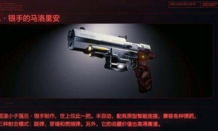 Cyberpunk2077 – 強尼-銀手配槍特殊塗裝