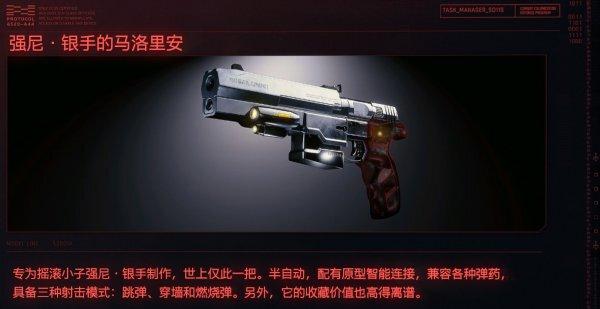 Cyberpunk2077 – 強尼-銀手配槍特殊塗裝 1