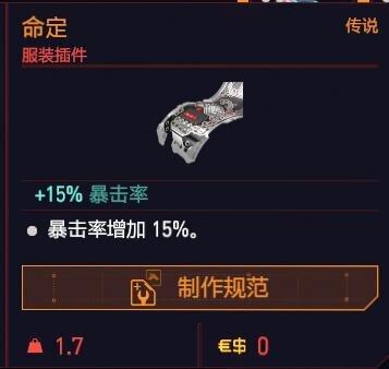 Cyberpunk2077 – 武器、裝備暴擊率分享 3