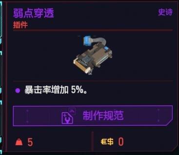 Cyberpunk2077 – 武器、裝備暴擊率分享 7