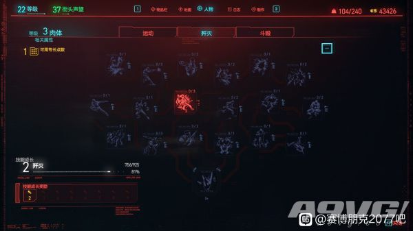 Cyberpunk2077 – 武士刀流極限加點心得 3