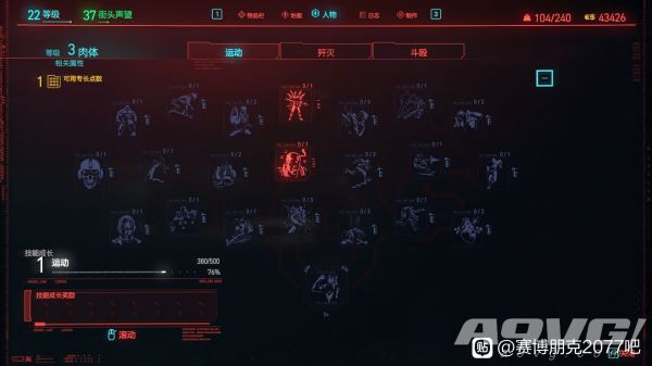 Cyberpunk2077 – 武士刀流極限加點心得 5