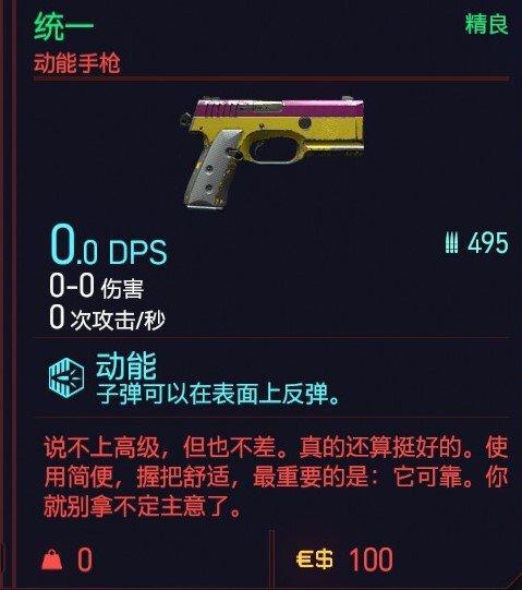 Cyberpunk2077 – 統一特殊塗裝 9