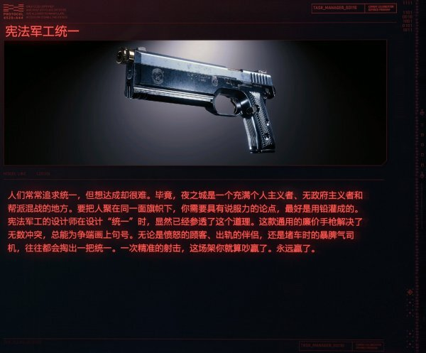 Cyberpunk2077 – 統一特殊塗裝 1