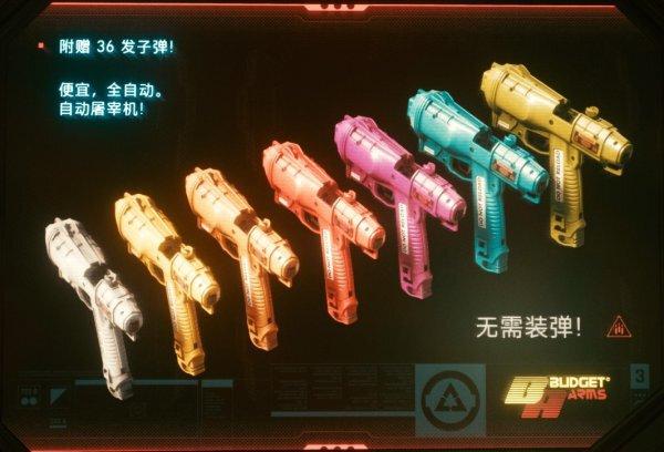 Cyberpunk2077 – 自動屠宰機特殊塗裝 5