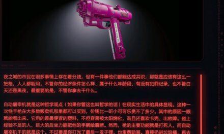 Cyberpunk2077 – 自動屠宰機特殊塗裝