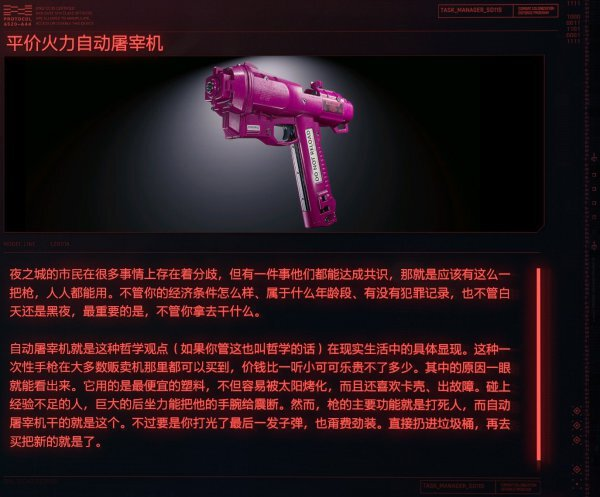 Cyberpunk2077 – 自動屠宰機特殊塗裝 1