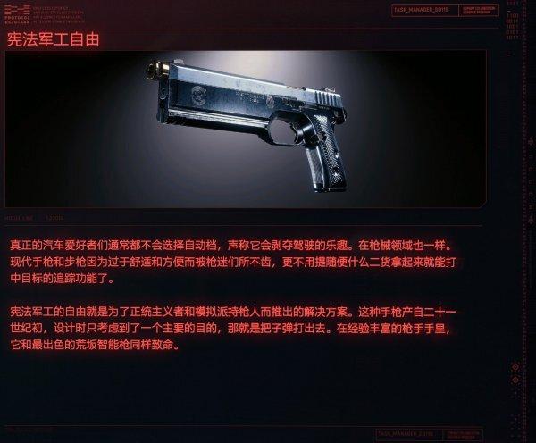 Cyberpunk2077 – 自由特殊塗裝 1