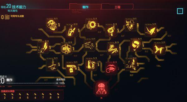 Cyberpunk2077 – 莽夫流左輪加點思路 21