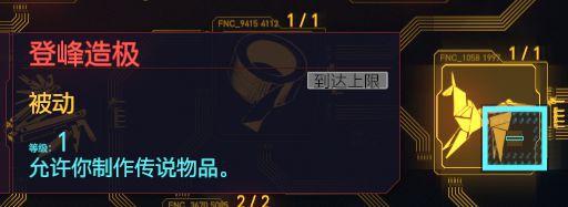 Cyberpunk2077 – 莽夫流左輪加點思路 23