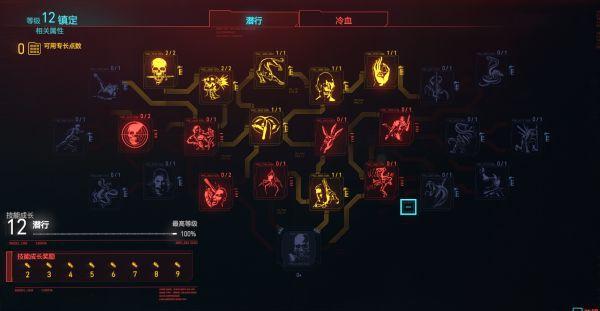Cyberpunk2077 – 莽夫流左輪加點思路 33