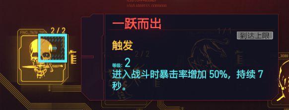 Cyberpunk2077 – 莽夫流左輪加點思路 35