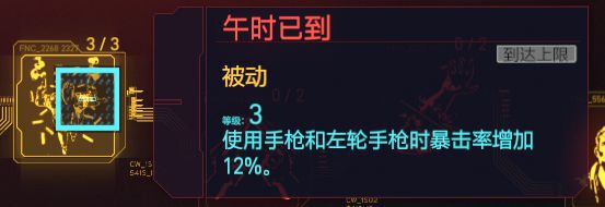 Cyberpunk2077 – 莽夫流左輪加點思路 5