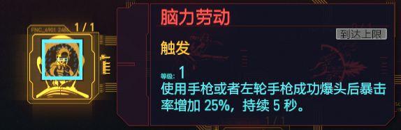 Cyberpunk2077 – 莽夫流左輪加點思路 9