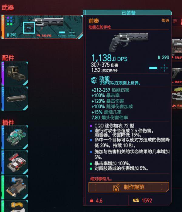 Cyberpunk2077 – 莽夫流左輪配裝分享 23