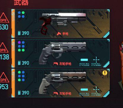 Cyberpunk2077 – 莽夫流左輪配裝分享 25