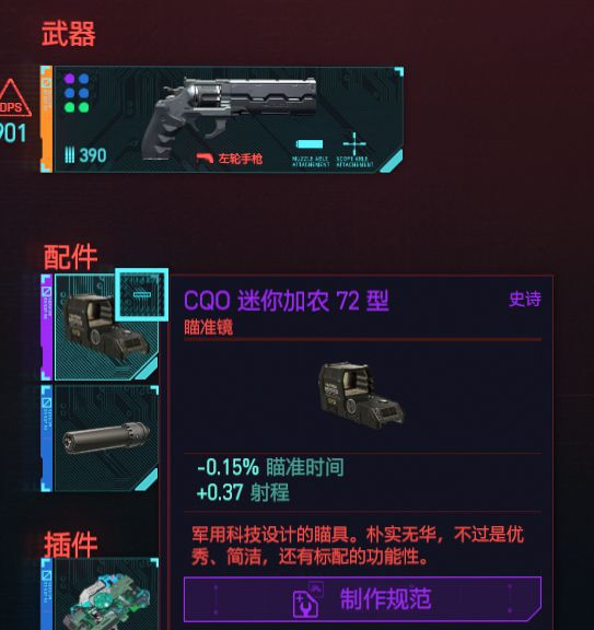 Cyberpunk2077 – 莽夫流左輪配裝分享 27