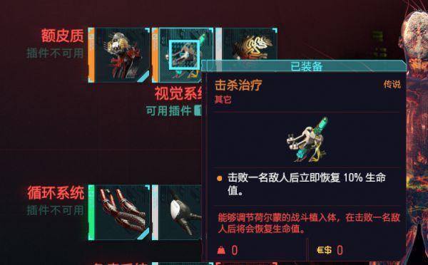Cyberpunk2077 – 莽夫流左輪配裝分享 31