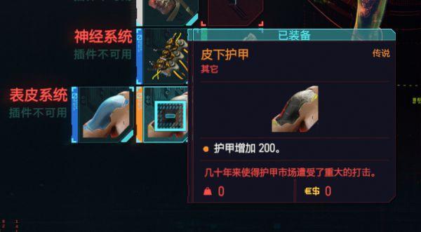Cyberpunk2077 – 莽夫流左輪配裝分享 33
