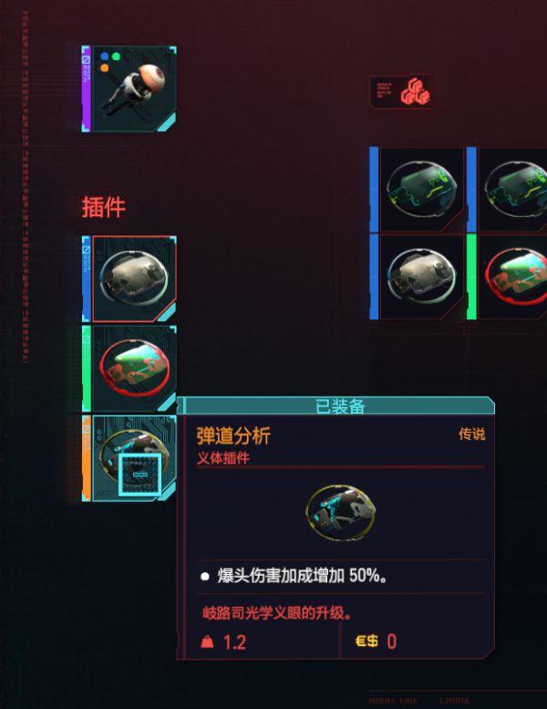 Cyberpunk2077 – 莽夫流左輪配裝分享 39