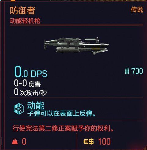 Cyberpunk2077 – 防禦者特殊塗裝 3