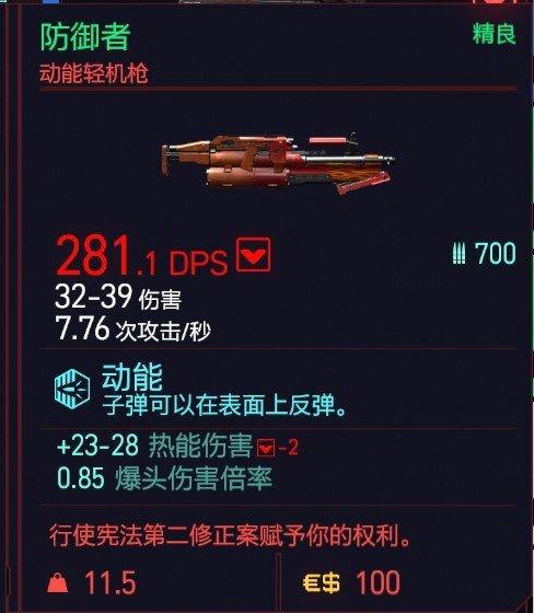 Cyberpunk2077 – 防禦者特殊塗裝 5