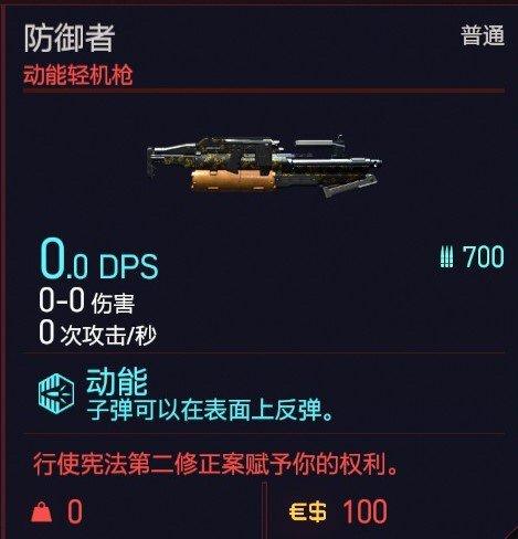 Cyberpunk2077 – 防禦者特殊塗裝 7