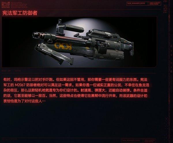 Cyberpunk2077 – 防禦者特殊塗裝 1