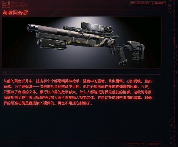 Cyberpunk2077 – 阿修羅特殊塗裝 1