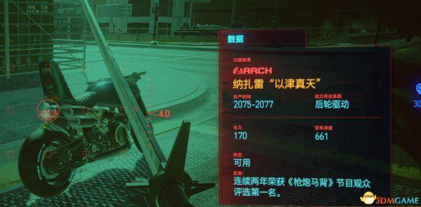 Cyberpunk2077 – 隱藏任務情比金堅心得 9