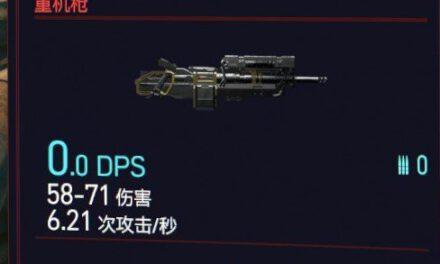 Cyberpunk2077 – 31型重機槍特殊塗裝
