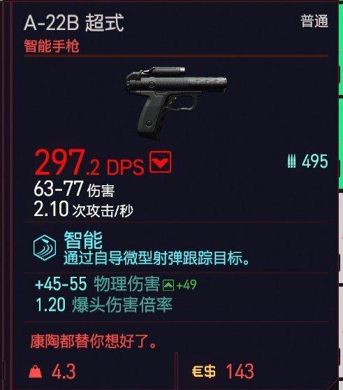 Cyberpunk2077 – A-22B超式特殊塗裝 3
