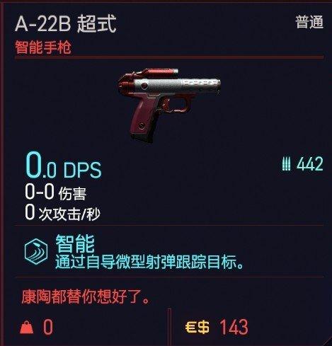 Cyberpunk2077 – A-22B超式特殊塗裝 5