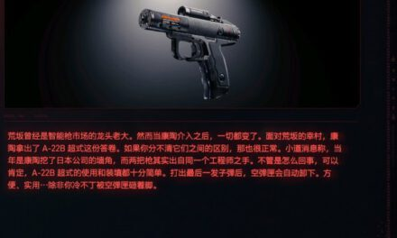Cyberpunk2077 – A-22B超式特殊塗裝