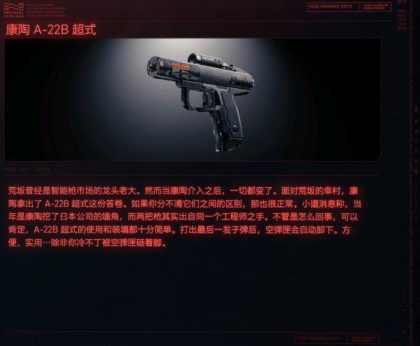 Cyberpunk2077 – A-22B超式特殊塗裝 1
