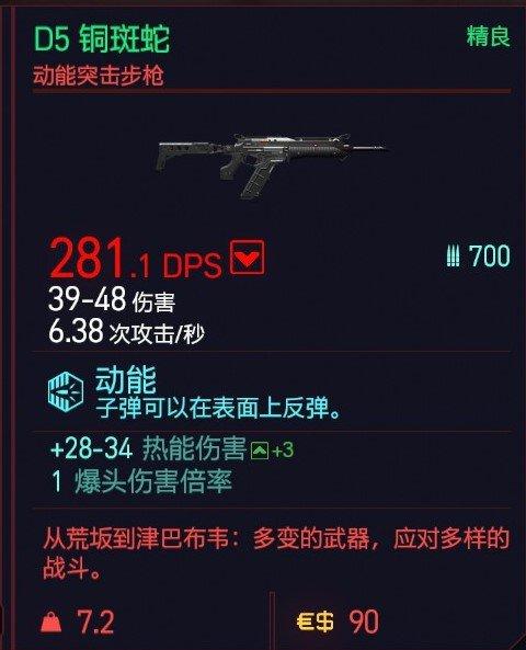 Cyberpunk2077 – D5銅斑蛇特殊塗裝 3