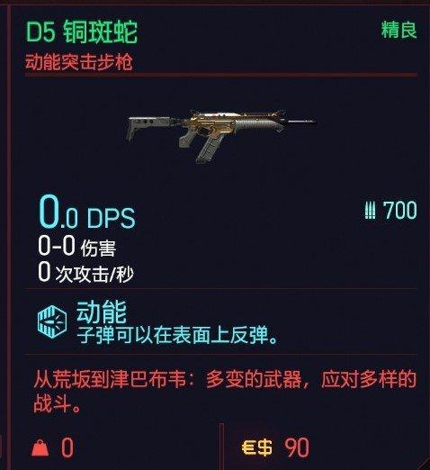 Cyberpunk2077 – D5銅斑蛇特殊塗裝 7