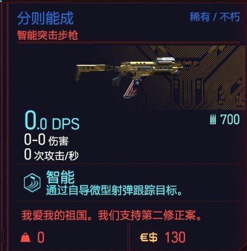 Cyberpunk2077 – D5響尾蛇特殊塗裝 11
