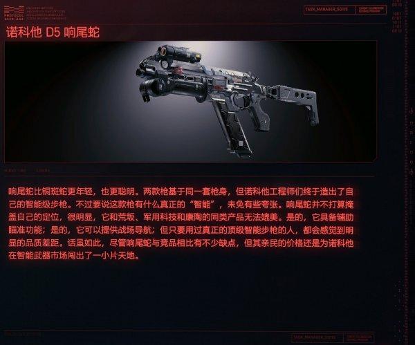 Cyberpunk2077 – D5響尾蛇特殊塗裝 1
