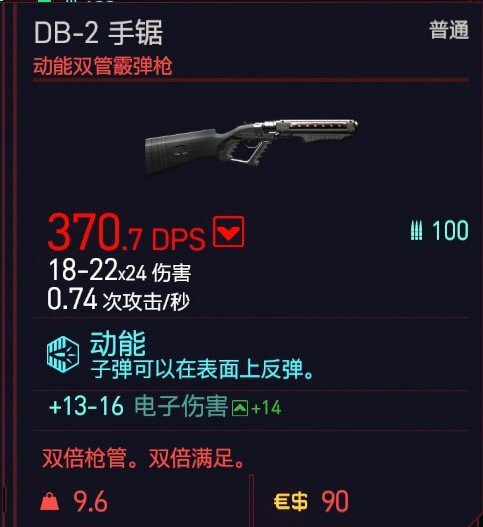 Cyberpunk2077 – DB-2手鋸特殊塗裝 3