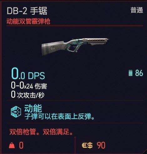 Cyberpunk2077 – DB-2手鋸特殊塗裝 5