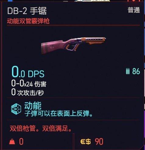 Cyberpunk2077 – DB-2手鋸特殊塗裝 7