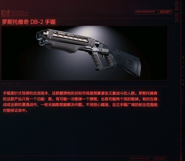 Cyberpunk2077 – DB-2手鋸特殊塗裝 1
