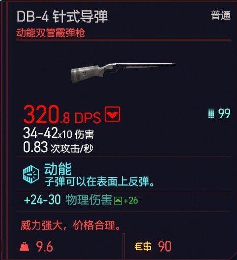 Cyberpunk2077 – DB-4針式導彈特殊塗裝 3
